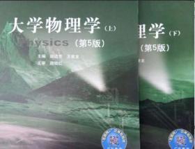 大学物理学 第5版 上下册 赵近芳 北京邮电大学出版社