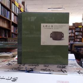 太璞古香:叶氏哥窑瓷器精品集