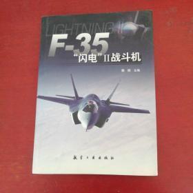 """F-35""""闪电""""II战斗机"""