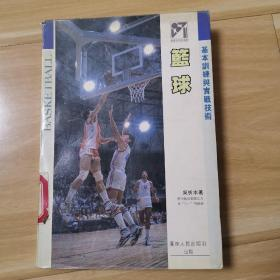 篮球 : 基本训练与实战技术
