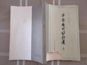 中国历代诗歌选  四册全