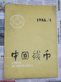 中国钱币1984年4期