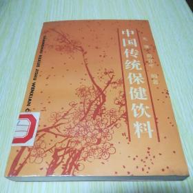 中国传统保健饮料
