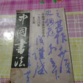 中国书法(一九八八年第三期)