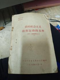 农村社会主义教育运动