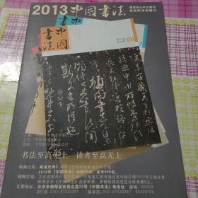 2013中国书法
