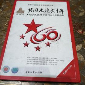 共同走过60年 : 工商行政管理半月刊60年精品集