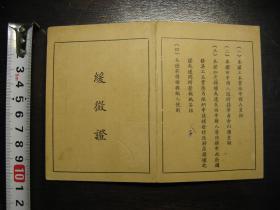 民国缓征证,上海团管区司令陈天侨签发