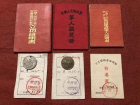 中国人民解放军中南军区兼第四野战军立功证明书 等6件合售