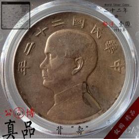 公博评级币 民国二十二年 船洋壹圆银币 22年孙中山银元钱币背寿