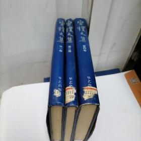 宗璞文集(第一卷、第三卷、第四卷)