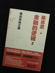 著名经济学家陈志武签名           金融的逻辑2