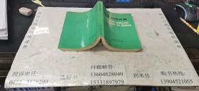 汉英成语词典  32开本  包邮挂费
