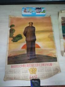 敬祝我们心中最红最红的红太阳毛主席万寿无疆(1968年文革4开宣传画)