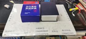 朗文当代高级英语辞典  第5版 32开本塑精装 有护盒  包快递费