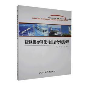 全新正版图书 捷联惯导算法与组合导航原理 严恭敏 西北工业大学出版社 9787561265475蓝生文化
