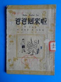 爸爸回来啦(1950年初版) 稀缺书 具体见图