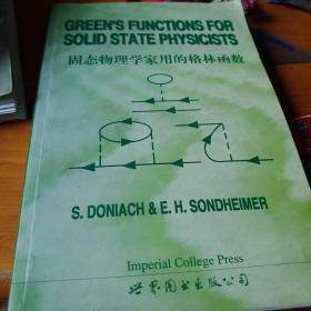 固态物理学家用的格林函数(英文版)