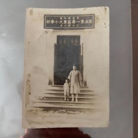 1923年东省特别区区立第一学区第九小学校照片 哈尔滨老照片