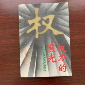 权力的黑光:中国封建政治迷信批判