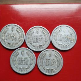 人民币  《五枚合售》
