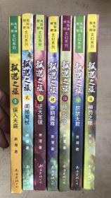 飘邈之旅(1~7册合售)