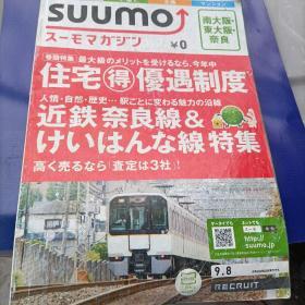 日语房地产杂志