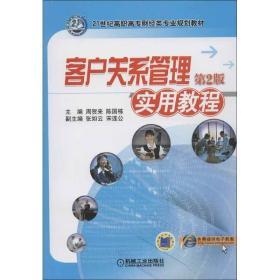 客户关系管理实用教程(第2版)/21世纪高职高专财经类专业规划教材