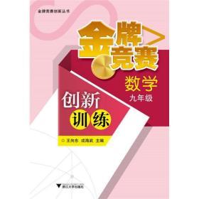 金牌竞赛创新丛书:金牌竞赛创新训练·数学(9年级)