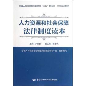人力资源和社会保障法律制度读本