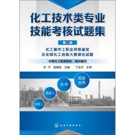 化工技术类专业技能考核试题集(第2版)