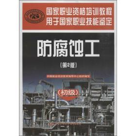 防腐蚀工(初级)(第2版)——国家职业资格培训教程