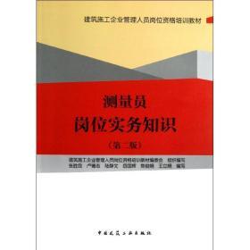 建筑施工企业管理人员岗位资格培训教材:测量员岗位实务知识(第2版)