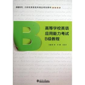 高等学校英语应用能力考试B级教程/卓越系列·21世纪高职高专精品规划教材