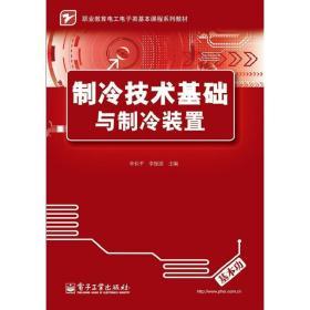 制冷技术基础与制冷装置/职业教育电工电子类基本课程系列教材