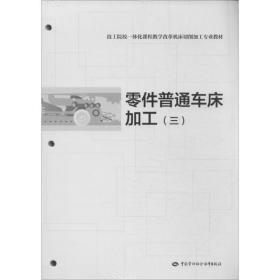 零件普通车床加工(三)