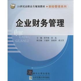 企业财务管理/21世纪高职高专规划教材·财经管理系列