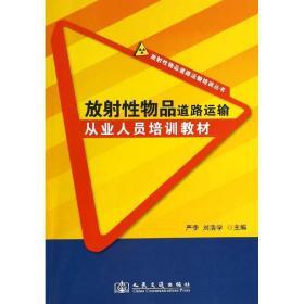 放射性物品道路运输培训丛书:放射性物品道路运输从业人员培训教材