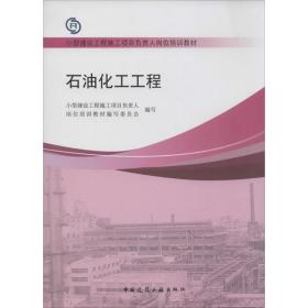 石油化工工程/小型建设工程施工项目负责人岗位培训教材