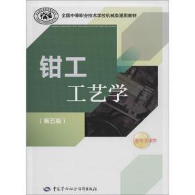 全国中等职业技术学校机械类通用教材:钳工工艺学(第五版)