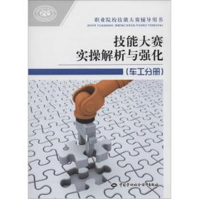 职业院校技能大赛辅导用书:技能大赛实操解析与强化(车工分册)