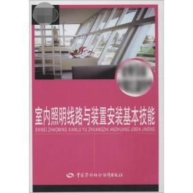 职业技能短期培训教材:室内照明线路与装置安装基本技能