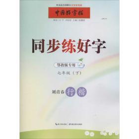 中国好字帖 同步练好字(鄂教版专用)7年级(下)