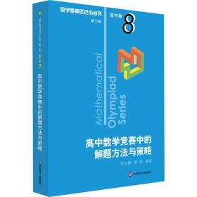 奥数小丛书(第三版)(高中A辑)卷8:高中数学竞赛中的解题方法与策略(第二版)