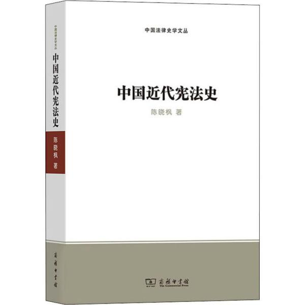 中国近代宪法史(中国法律史学文丛)