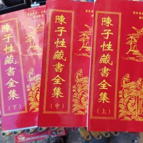 陈子性藏书全集上中下三册