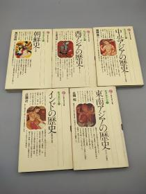 【日文原版】讲谈社现代新书:新书东洋史(第6,7,8,9,10册)5册合售