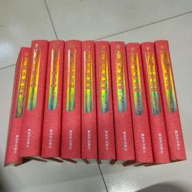 星火燎原全集11-20十本合售精装版单本已售咨询问价