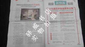 【报纸】新快报 2020年10月30日【本报今日16版齐全】 【十九届五中全会发布公报】【中国共产党第十九届中央委员会第五次全体会议公报】