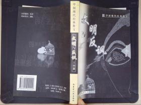 文明與反諷——中國現代經典散文
